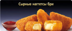 McDonalds Ryssland: brie nuggets